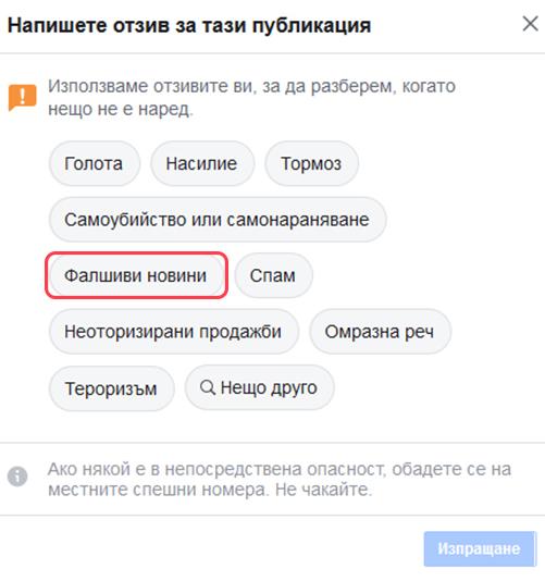 Как да докладваме за фалшиви новини в социалните медии 2
