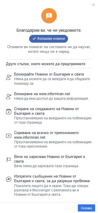 Как да докладваме за фалшиви новини в социалните медии
