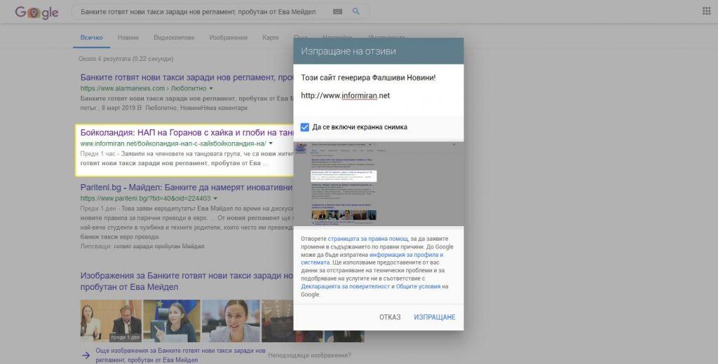 Как да докладваме за фалшиви новини в социалните медии Google 2